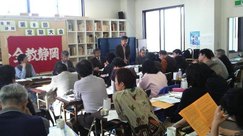 20100429全教静岡第8回定期大会②.JPG