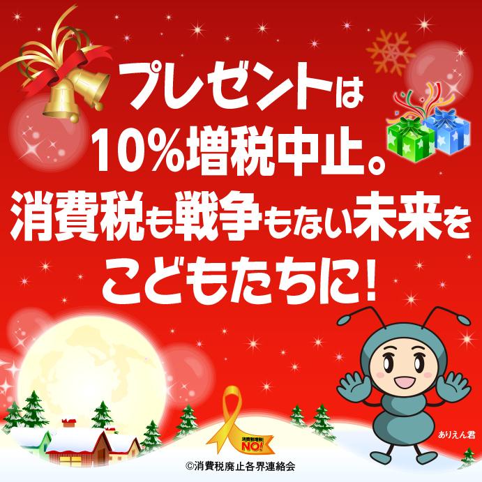プレゼントは10%増税中止.jpg