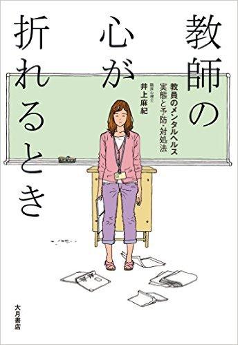 本『教師の心が折れるとき』.jpg