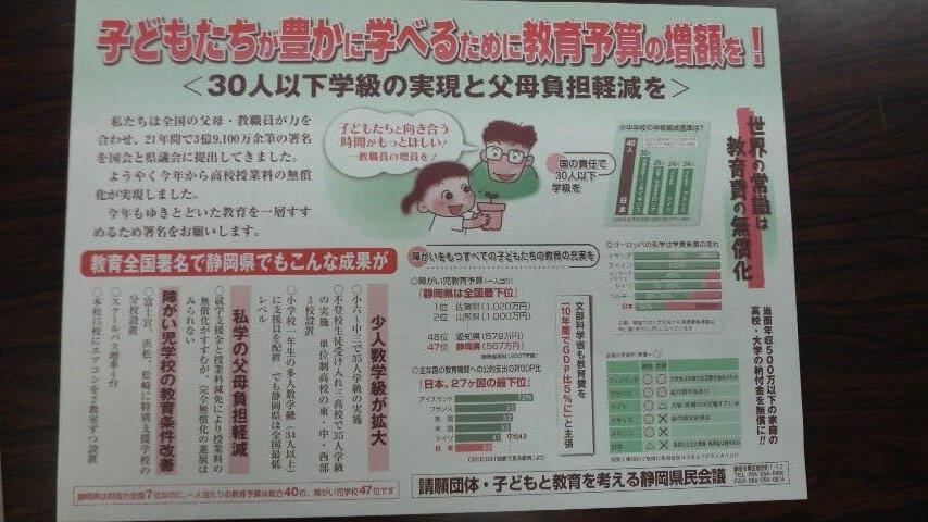 10.8.5署名用紙表.JPG