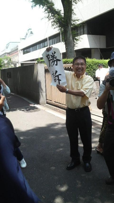 12.7.19木村裁判東京高裁判決①.JPG