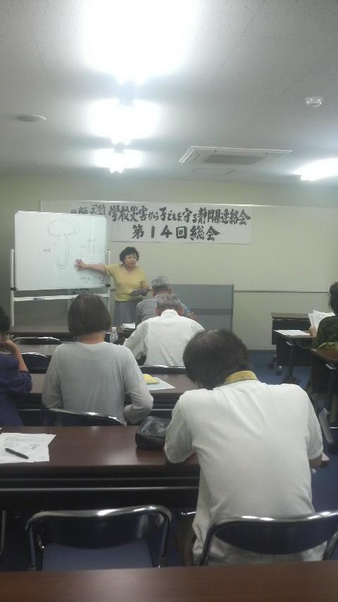 14.5.31学災連総会.jpg