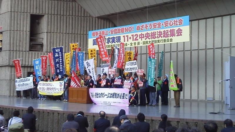 15.11.12要求実現中央行動②.jpg