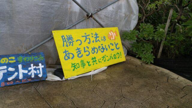 15.12.28沖縄ツアー・辺野古⑪.jpg