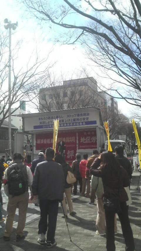 15.3.8春闘決起集会①.jpg