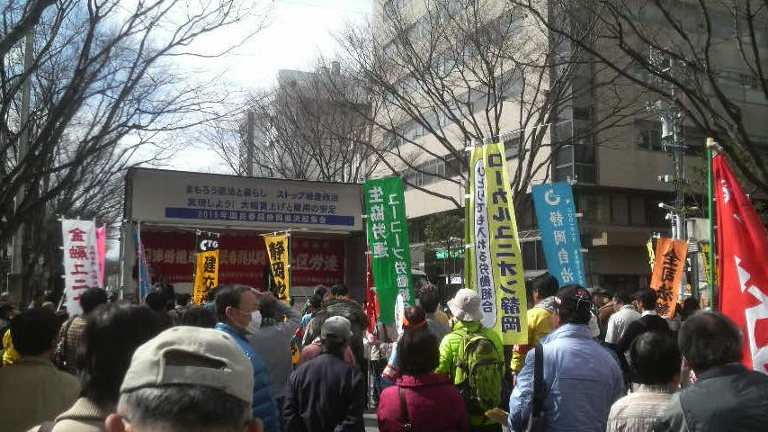 15.3.8春闘決起集会③.jpg