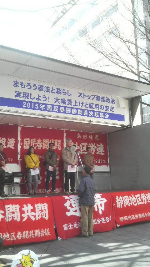 15.3.8春闘決起集会④.jpg