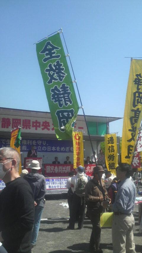 15.5.1メーデー全教静岡の旗.jpg