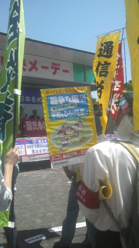 15.5.1メーデー全教no.jpg