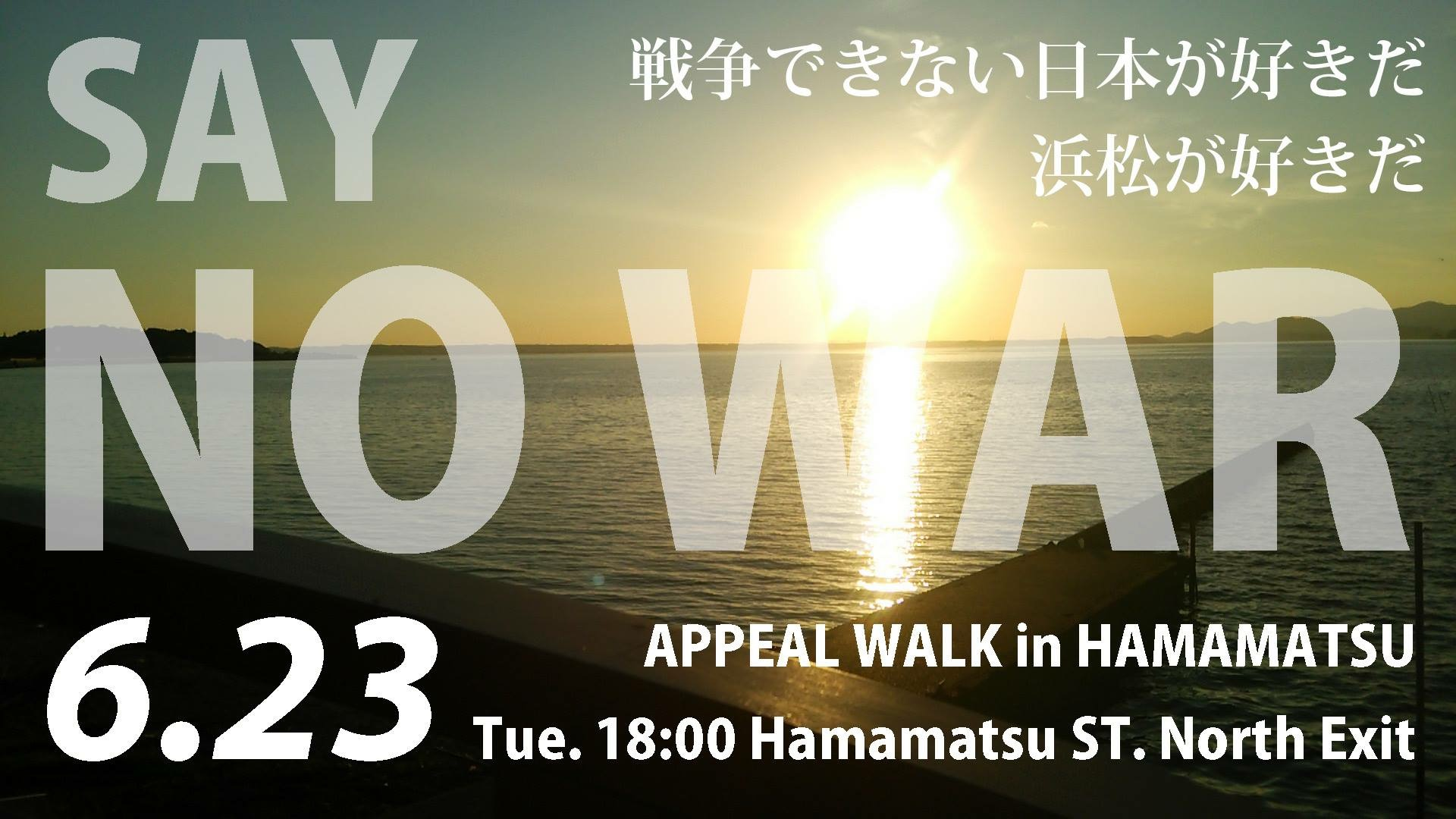 15.6.23浜松アピールウォーク.jpg