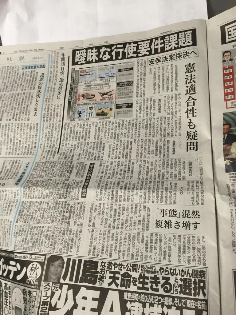 15.9.17静岡新聞3面憲法適合性も疑問.jpg