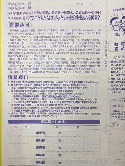 16教育全国署名用紙・静岡 国会への署名欄(左).jpg