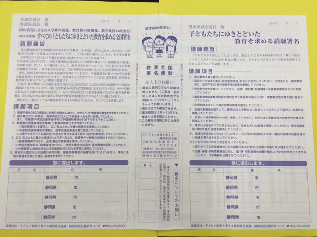 16教育全国署名用紙・静岡県署名欄.jpg