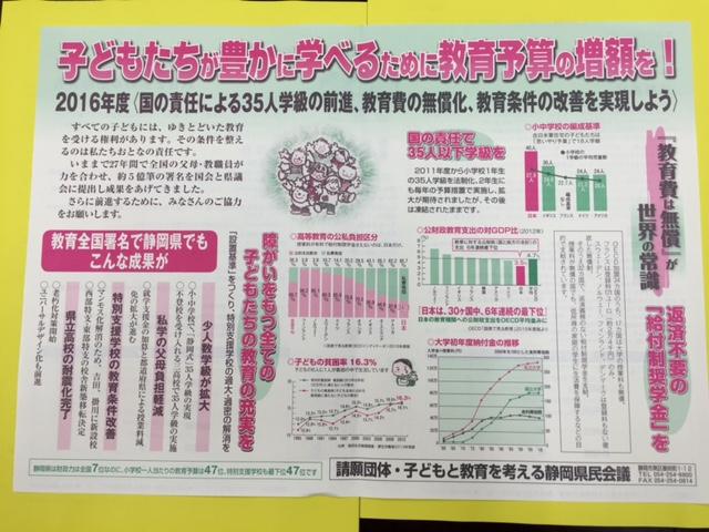 16教育全国署名用紙・静岡県表紙.jpg
