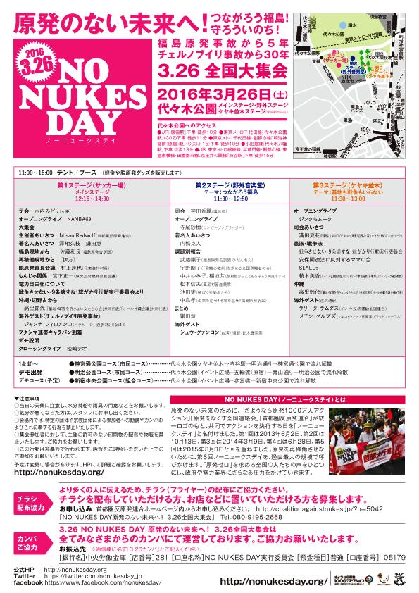 16.3.26全国大集会」チラシ(裏).png