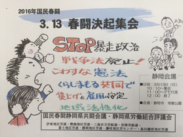 16.3.13春闘決起集会.jpg