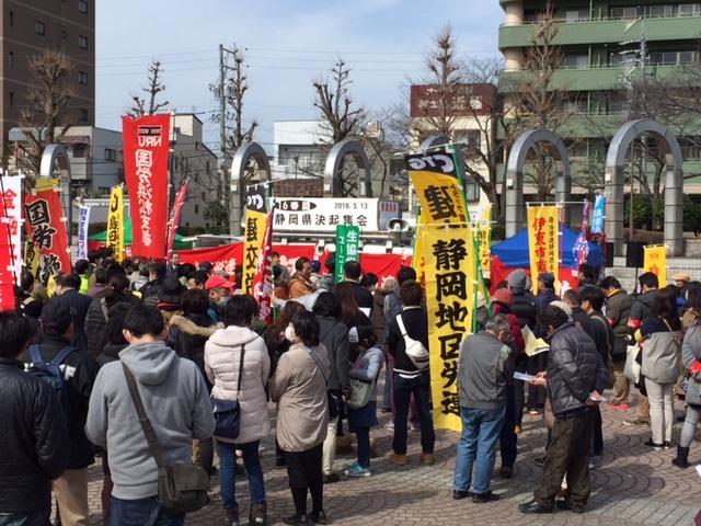 16.3.13春闘決起集会①.jpg