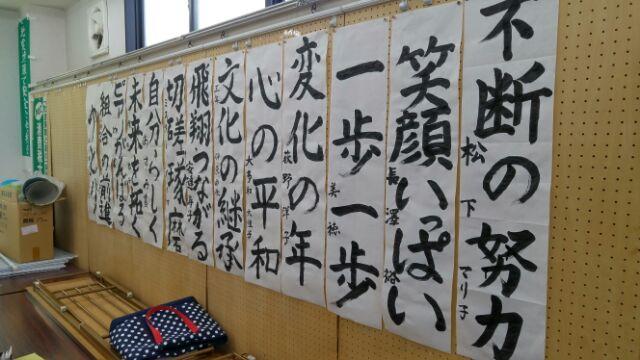 17.1.7市教組新年会②.jpg