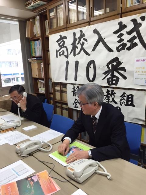 17.3.16高校入試110番.JPG