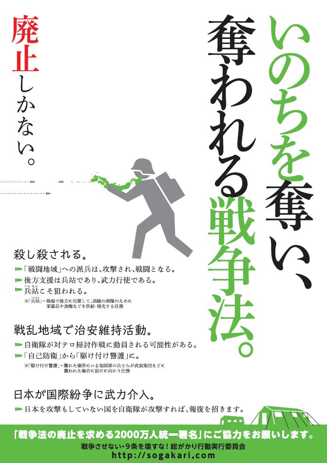 2000万署名チラシ・いのち….png