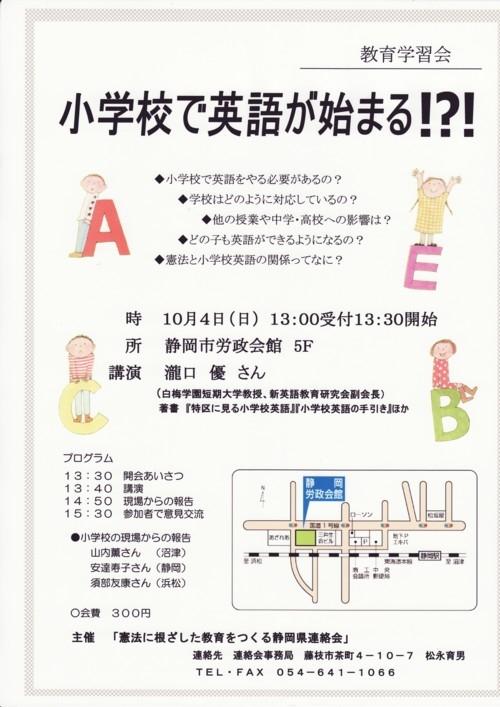 小学校英語09.10.4チラシ.JPG