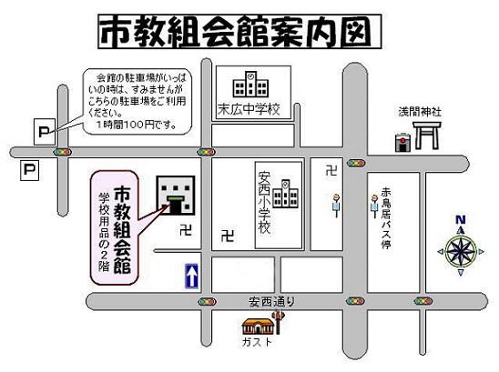 市教組会館案内図.jpg