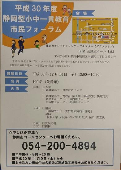 市民フォーラムポスター2.jpg