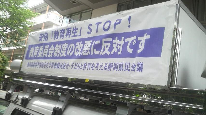 14.6.2教育改悪反対宣伝①.jpg