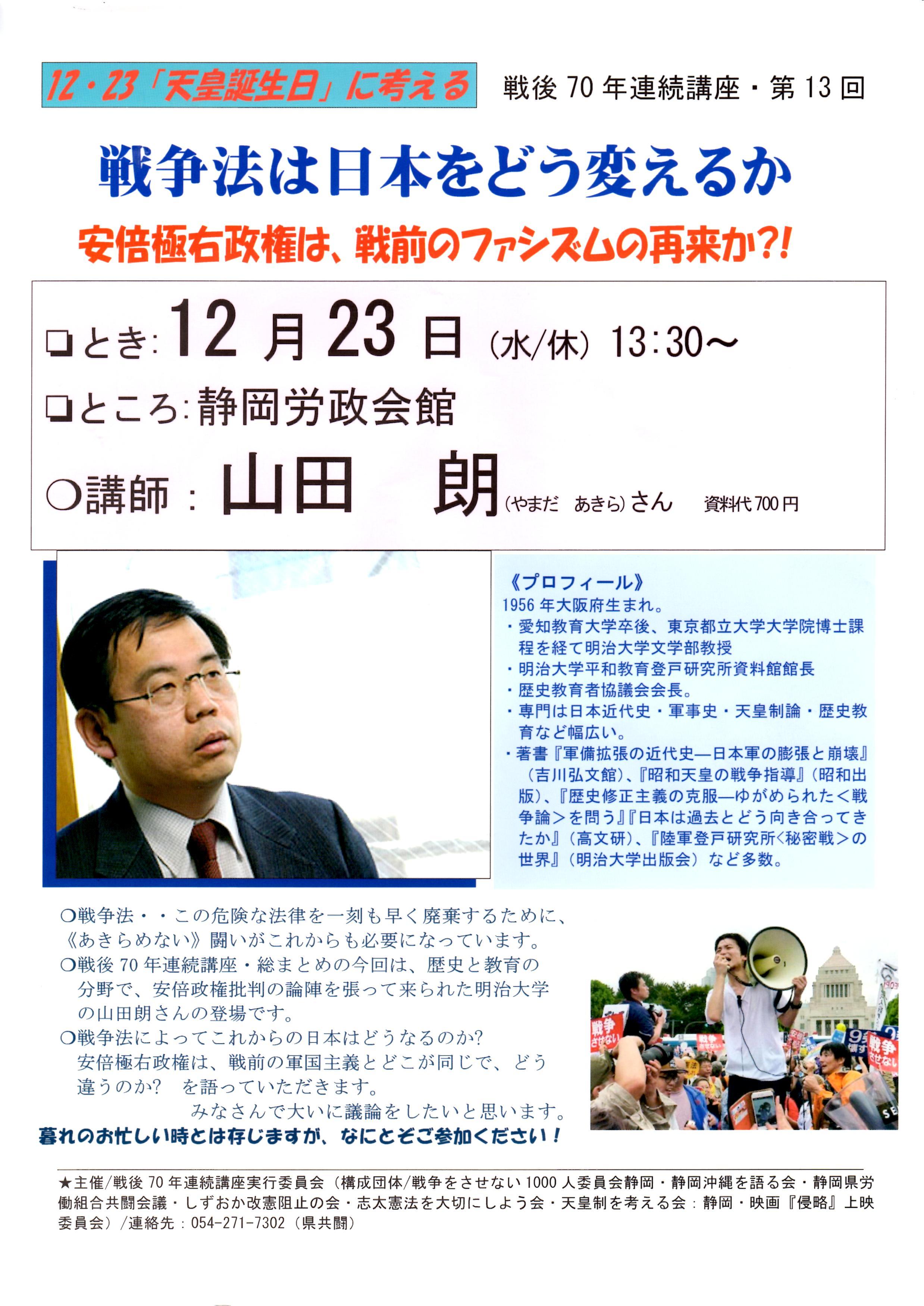 15.12.23山田朗講演会.jpg