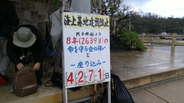 15.12.28沖縄ツアー・辺野古⑧.jpg