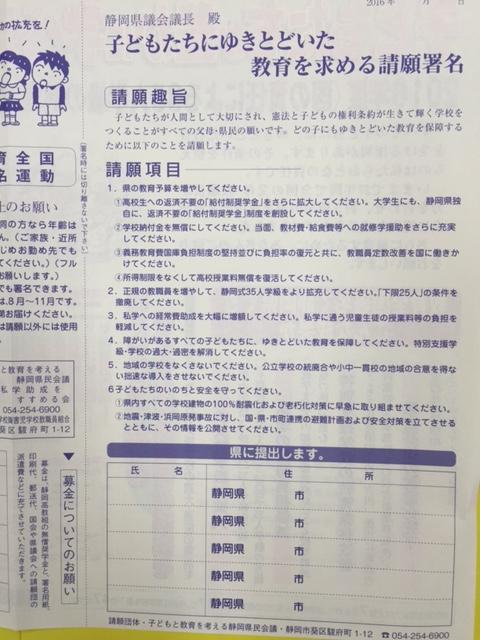 16教育全国署名用紙・静岡県議会への署名欄(右).jpg
