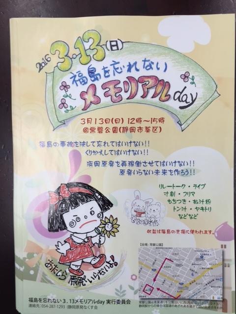 16.3.13メモリアル 福島 集会.jpg