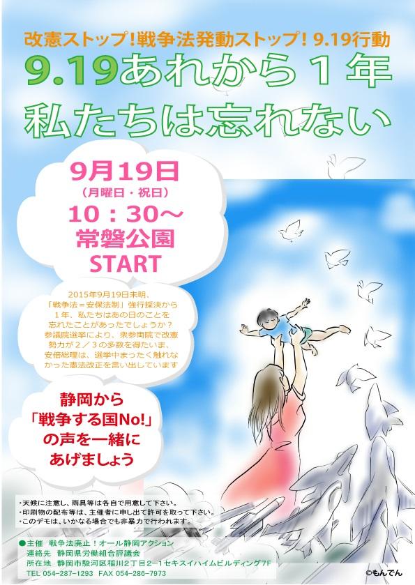 16.9.19行動チラシ2.jpg