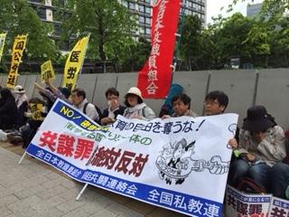 17.5.17共謀罪廃案へ国会前④.JPG