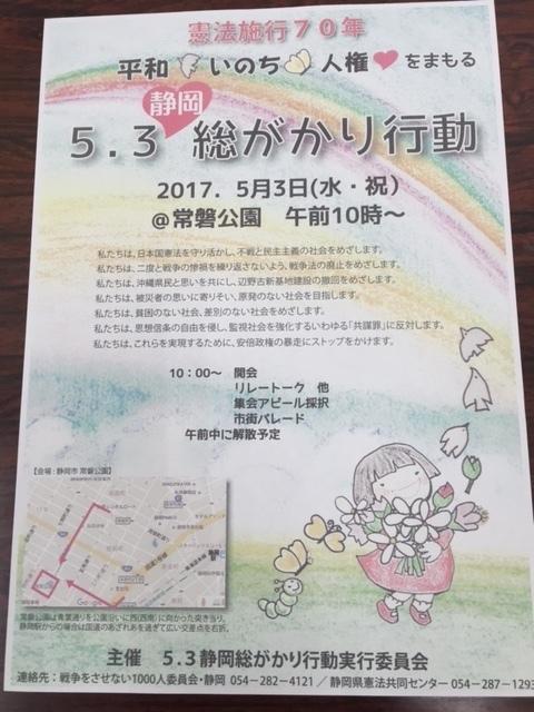 17.5.3総がかり・静岡チラシ.JPG